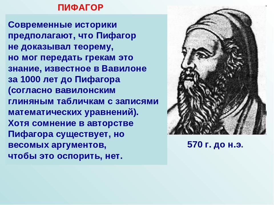 В современном мире Пифагор считается великим математиком и космологом древнос...