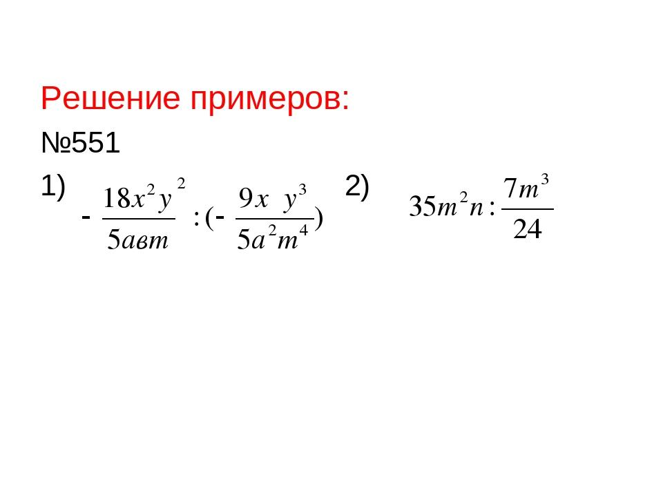 Решение примеров: №551 1) 2)