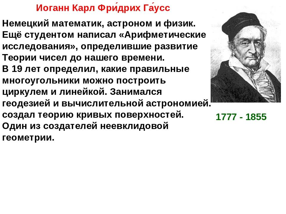 Иоганн Карл Фри́дрих Га́усс 1777 - 1855 Немецкий математик, астроном и физик....