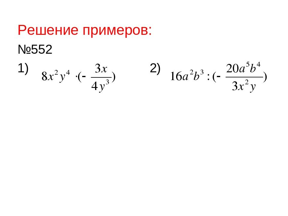 Решение примеров: №552 1) 2)