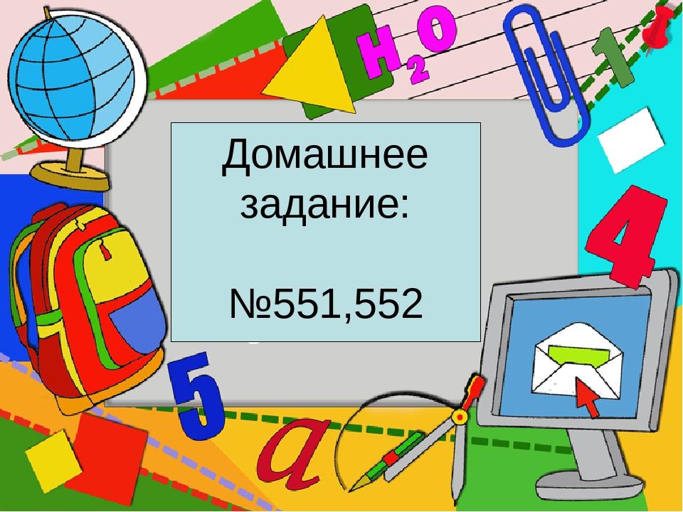 Домашнее задание: №551,552