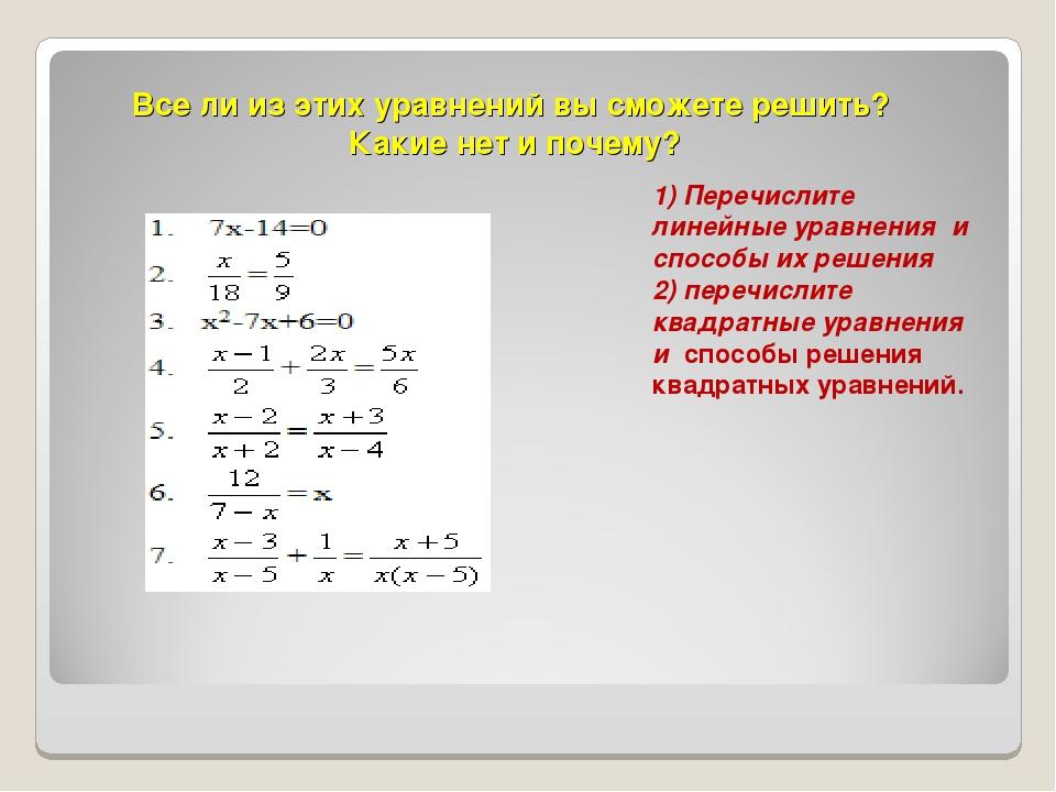 Все ли из этих уравнений вы сможете решить? Какие нет и почему? 1) Перечислит...