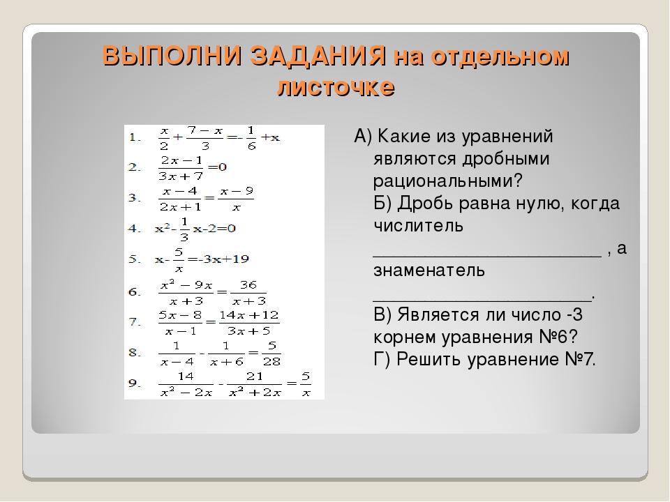 ВЫПОЛНИ ЗАДАНИЯ на отдельном листочке А) Какие из уравнений являются дробными...