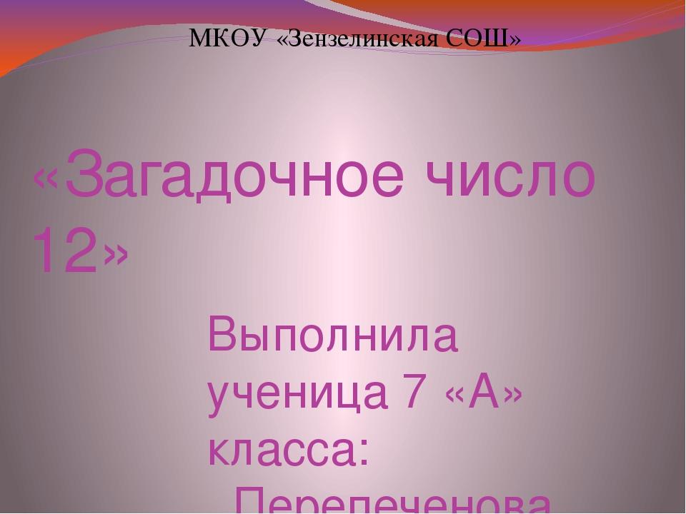 «Загадочное число 12» Выполнила ученица 7 «А» класса: Перепеченова Арина Руко...