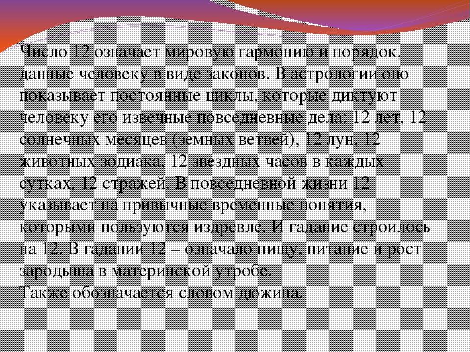 Число 12 означает мировую гармонию и порядок, данные человеку в виде законов....