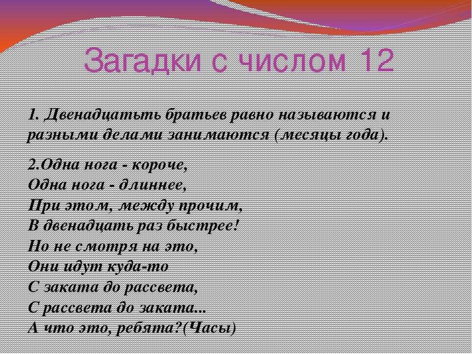 Загадки с числом 12 1. Двенадцатьть братьев равно называются и разными делами...