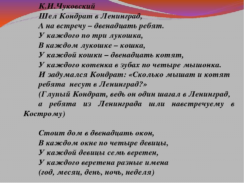 К.И.Чуковский Шел Кондрат в Ленинград, А на встречу – двенадцать ребят. У каж...