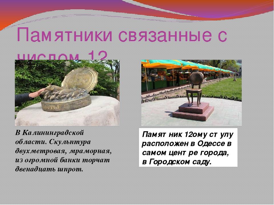 Памятники связанные с числом 12. В Калининградской области. Скульптура двухме...