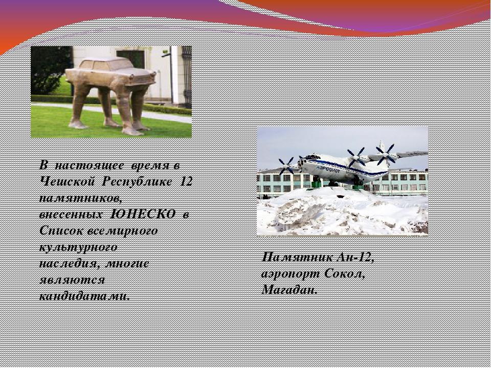 В настоящее времяв Чешской Республике 12 памятников, внесенных ЮНЕСК...