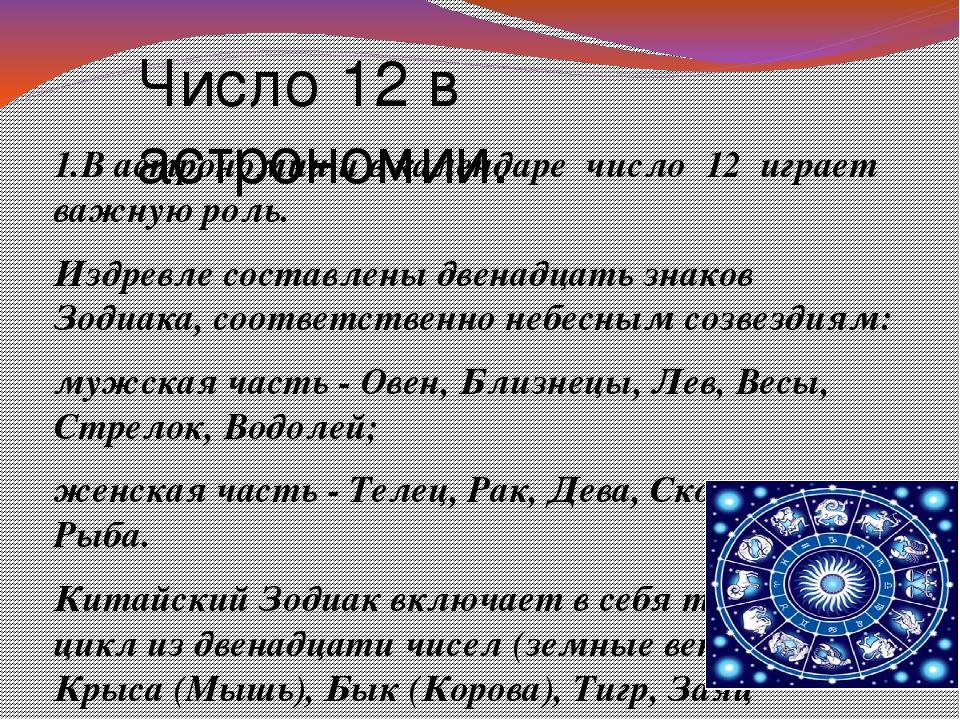 1.В астрономии и в календаре число 12 играет важную роль. Издревле составлены...