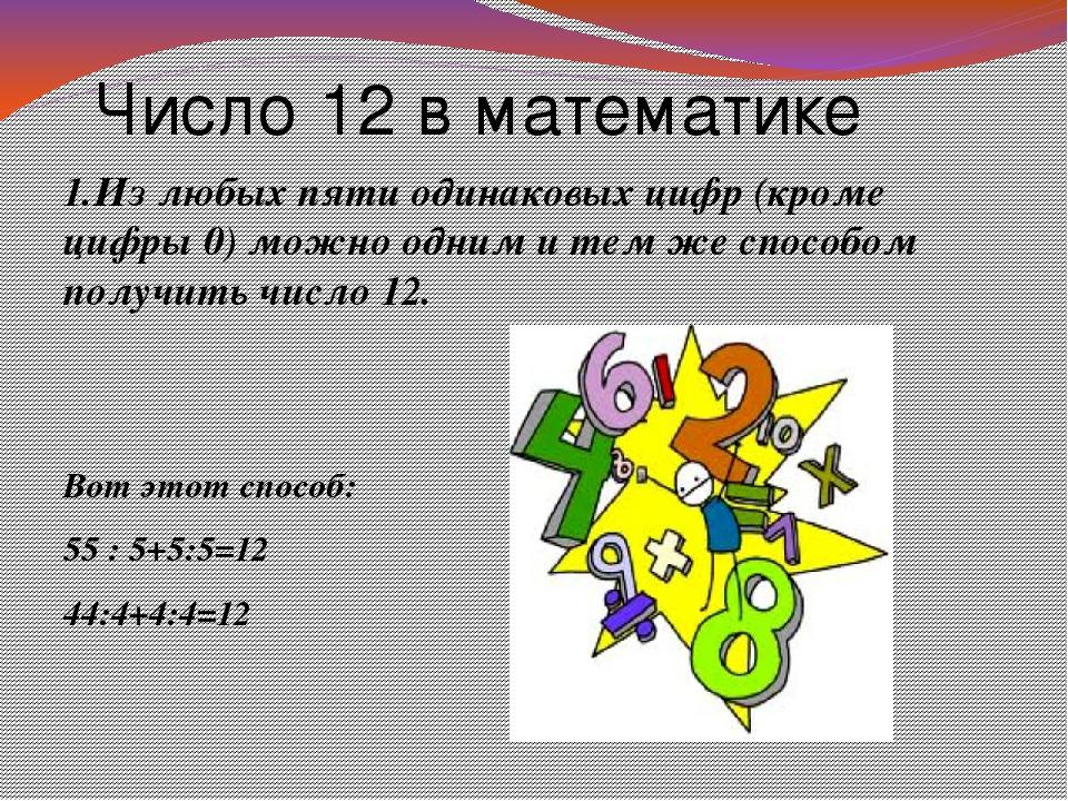 1.Из любых пяти одинаковых цифр (кроме цифры 0) можно одним и тем же способом...