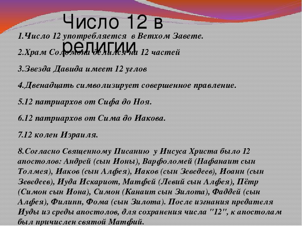 1.Число 12 употребляется в Ветхом Завете. 2.Храм Соломона делился на 12 част...