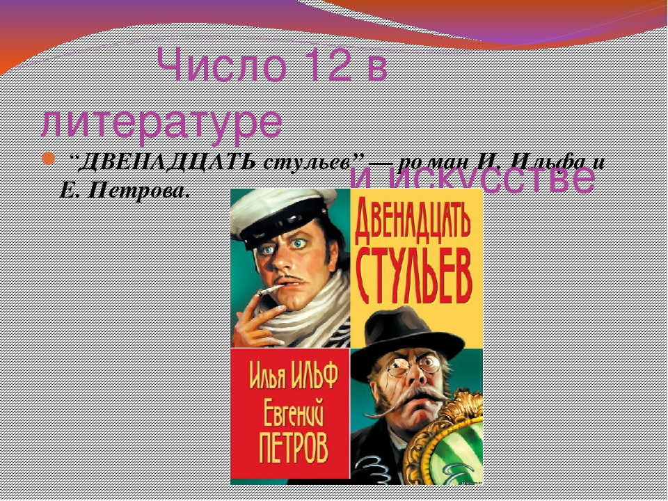 """""""ДВЕНАДЦАТЬстульев"""" — роман И. Ильфа и Е. Петрова. Число 12 в литературе и..."""