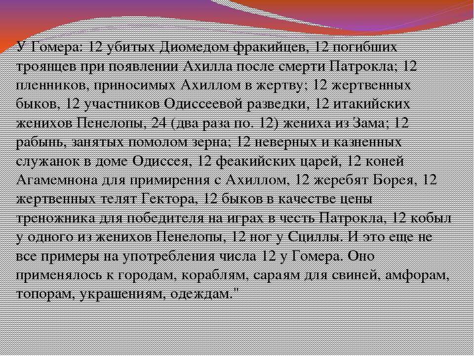 У Гомера: 12 убитых Диомедом фракийцев, 12 погибших троянцев при появлении Ах...