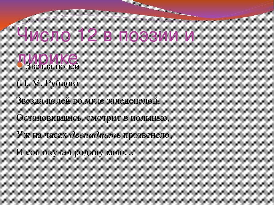 Число 12 в поэзии и лирике Звезда полей (Н. М. Рубцов) Звезда полей во мгле...