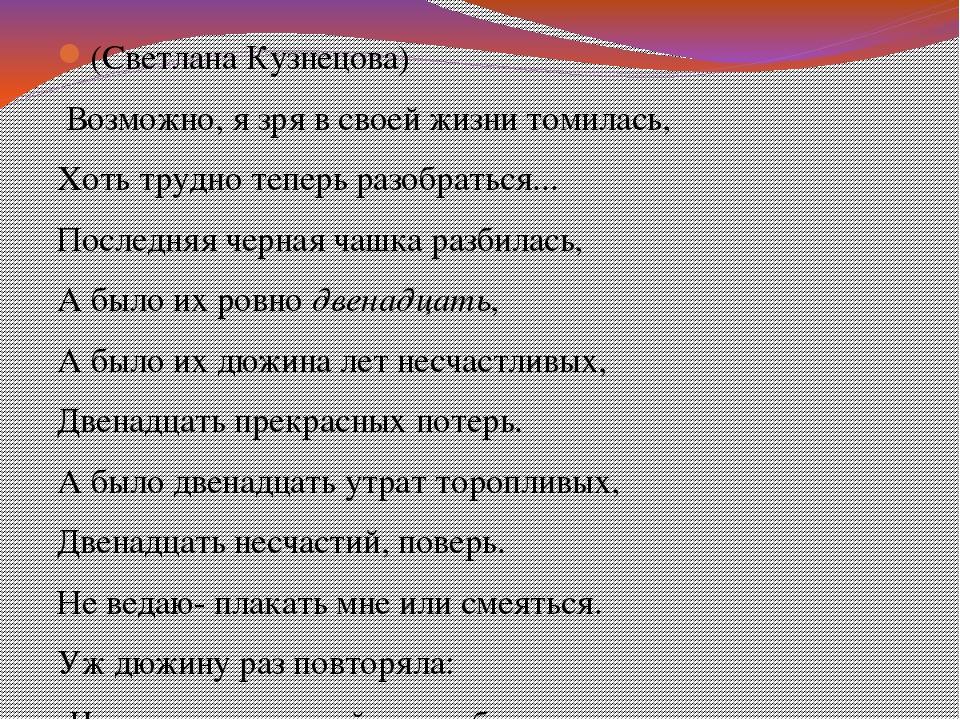 (Светлана Кузнецова) Возможно, я зря в своей жизни томилась, Хоть трудно теп...