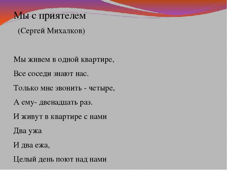Мы с приятелем (Сергей Михалков)  Мы живем в одной квартире, Все соседи знаю...