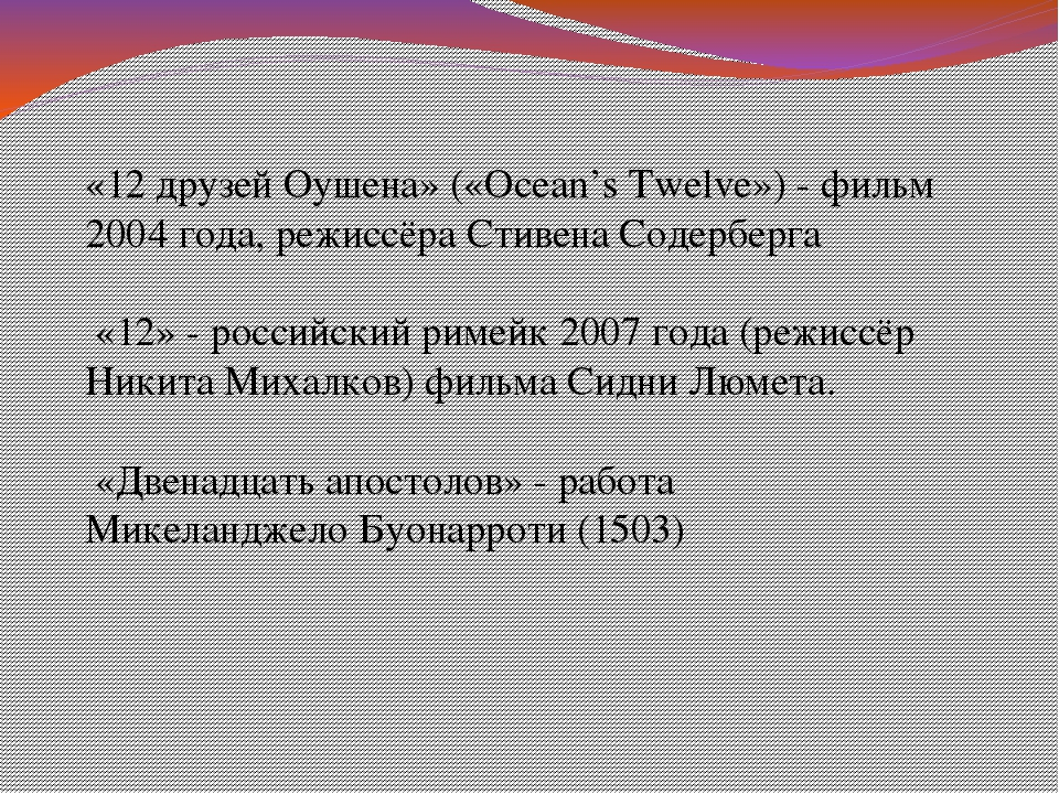 «12 друзей Оушена» («Ocean's Twelve») - фильм 2004 года, режиссёра Стивена Со...