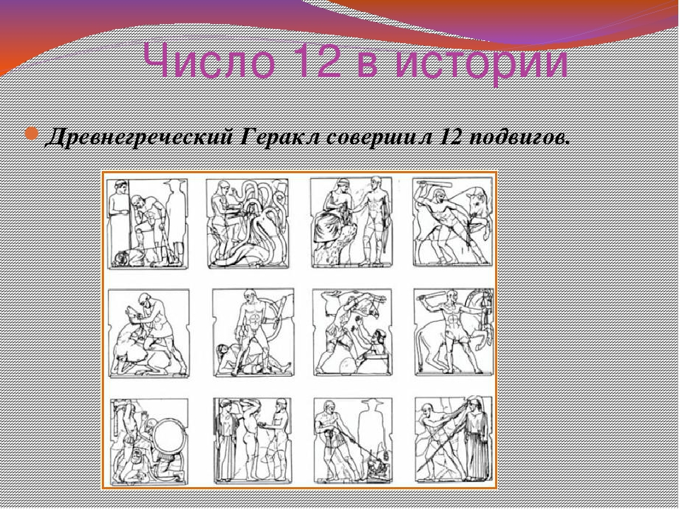 Число 12 в истории Древнегреческий Геракл совершил 12 подвигов.