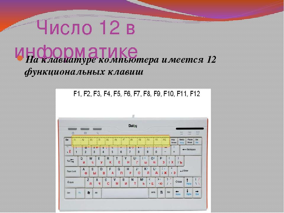 Число 12 в информатике На клавиатуре компьютера имеется 12 функциональных клавиш