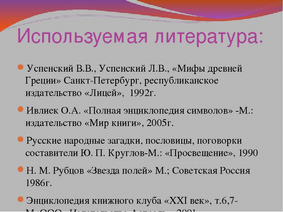 Используемая литература: Успенский В.В., Успенский Л.В., «Мифы древней Греции...
