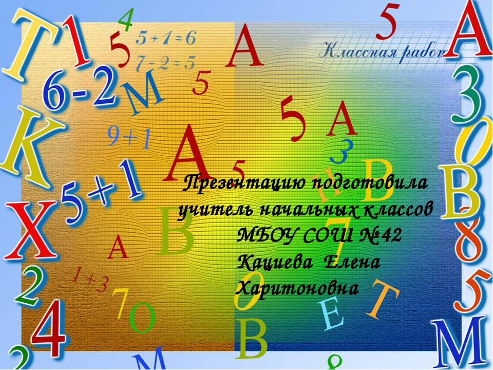 Презентацию подготовила учитель начальных классов МБОУ СОШ № 42 Кациева Елена...