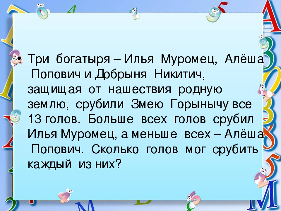Три богатыря – Илья Муромец, Алёша Попович и Добрыня Никитич, защищая от наше...