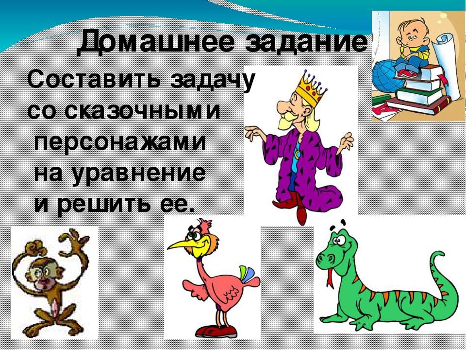 Домашнее задание Составить задачу со сказочными персонажами на уравнение и ре...