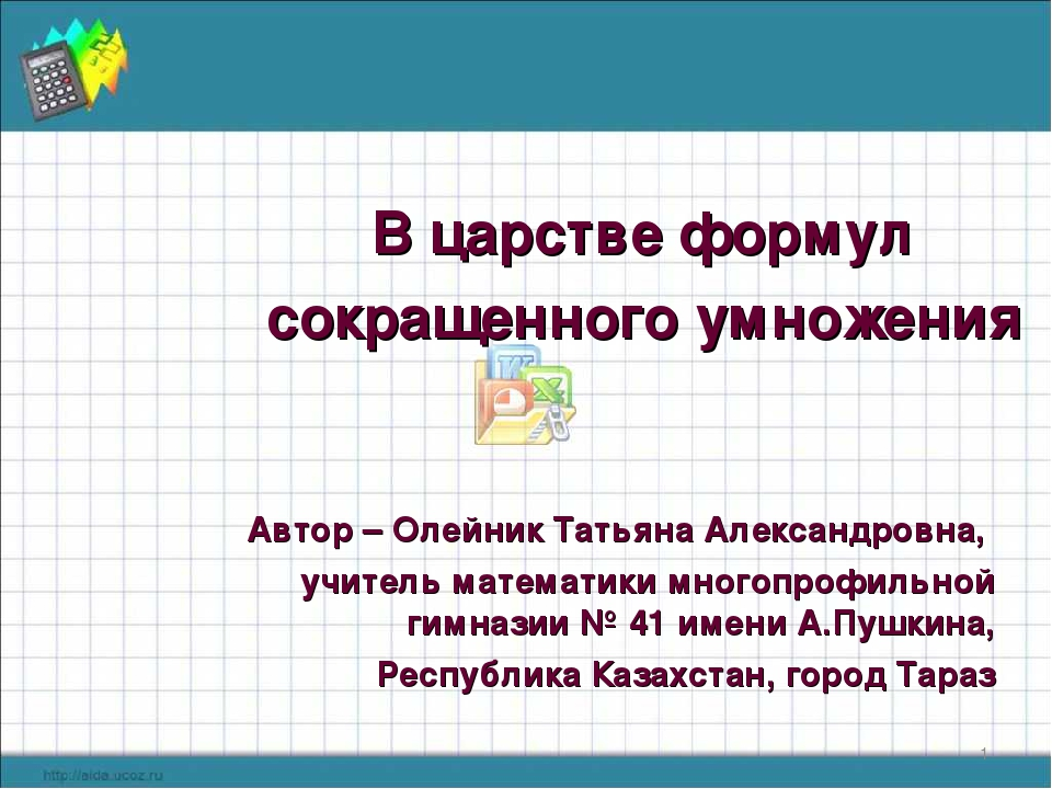 * В царстве формул сокращенного умножения Автор – Олейник Татьяна Александров...