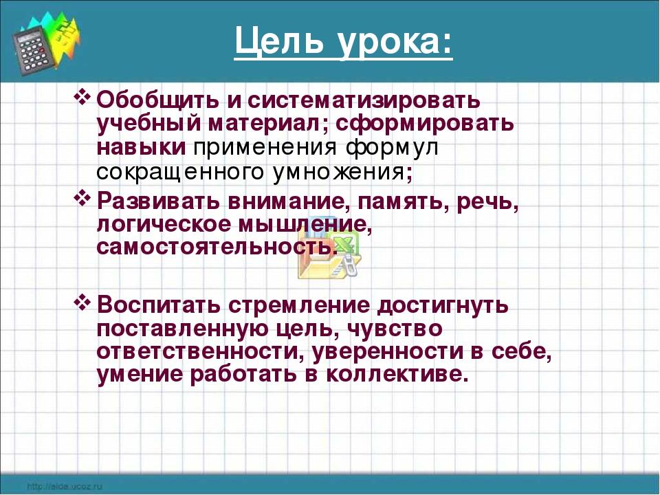 Цель урока: Обобщить и систематизировать учебный материал; сформировать навык...