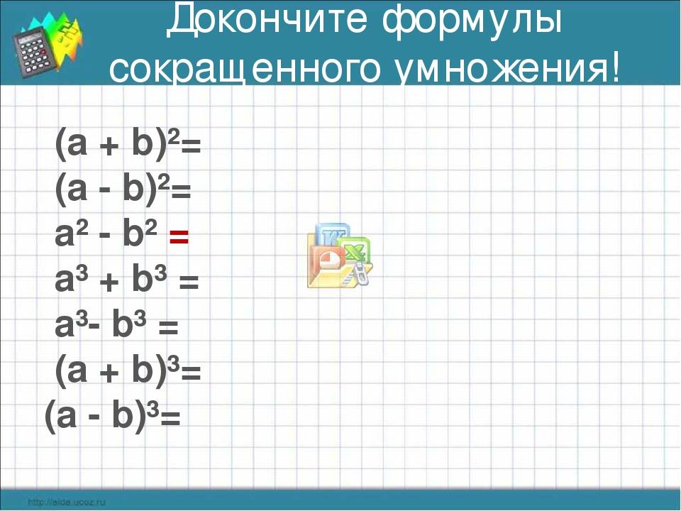 Докончите формулы сокращенного умножения! (а + b)²= (а - b)²= а² - b² = а³...
