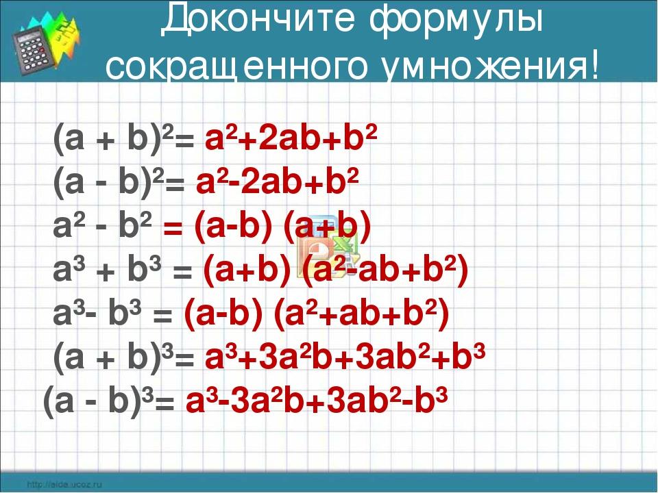 Докончите формулы сокращенного умножения! (а + b)²= а²+2аb+b² (а - b)²= а²-2...