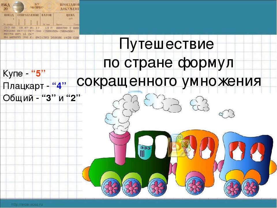 """Путешествие по стране формул сокращенного умножения Купе - """"5"""" Плацкарт - """"4""""..."""