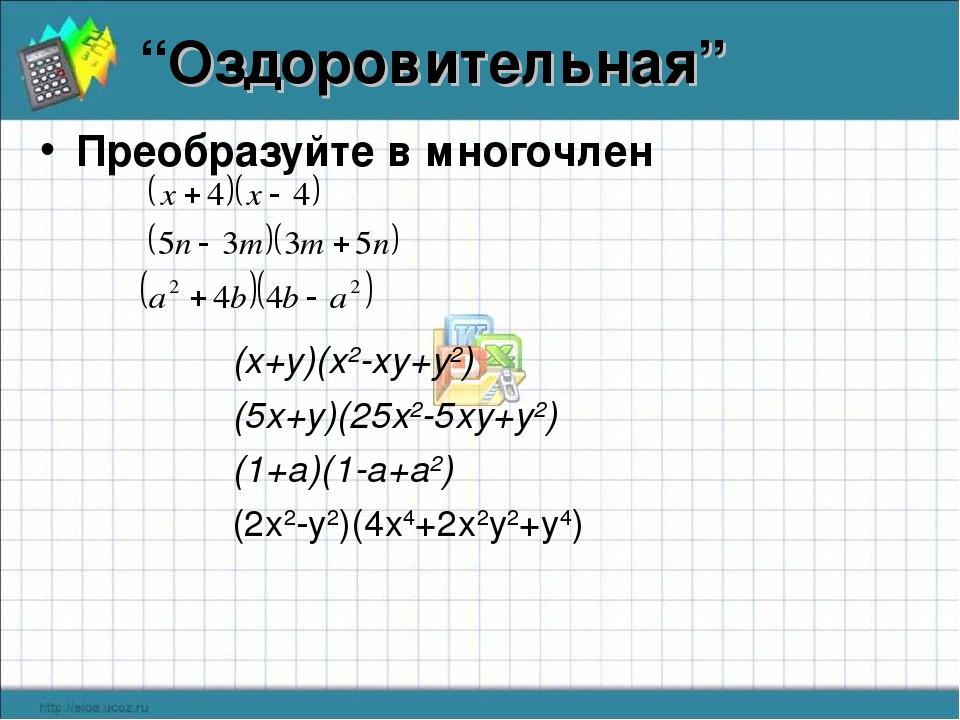 """""""Оздоровительная"""" Преобразуйте в многочлен (x+y)(x2-xy+y2) (5x+y)(25x2-5xy+y2..."""