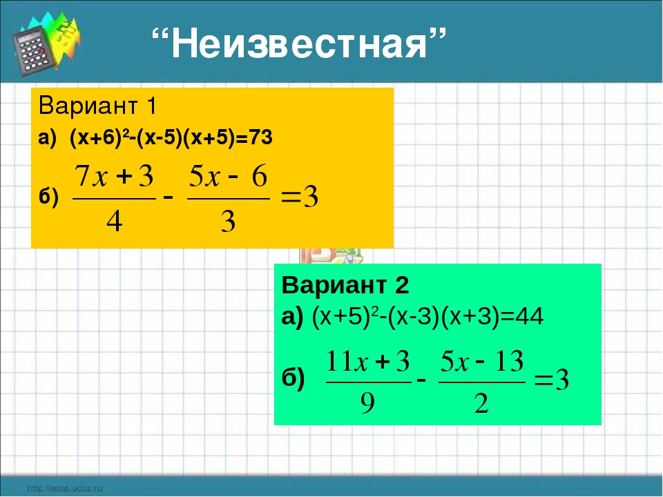 """""""Неизвестная"""" Вариант 1 a) (x+6)2-(x-5)(x+5)=73 б) Вариант 2 а) (x+5)2-(x-3)(..."""