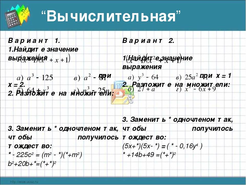 """""""Вычислительная"""" В а р и а н т 1. Найдите значение выражения при х = 2. 2. Ра..."""