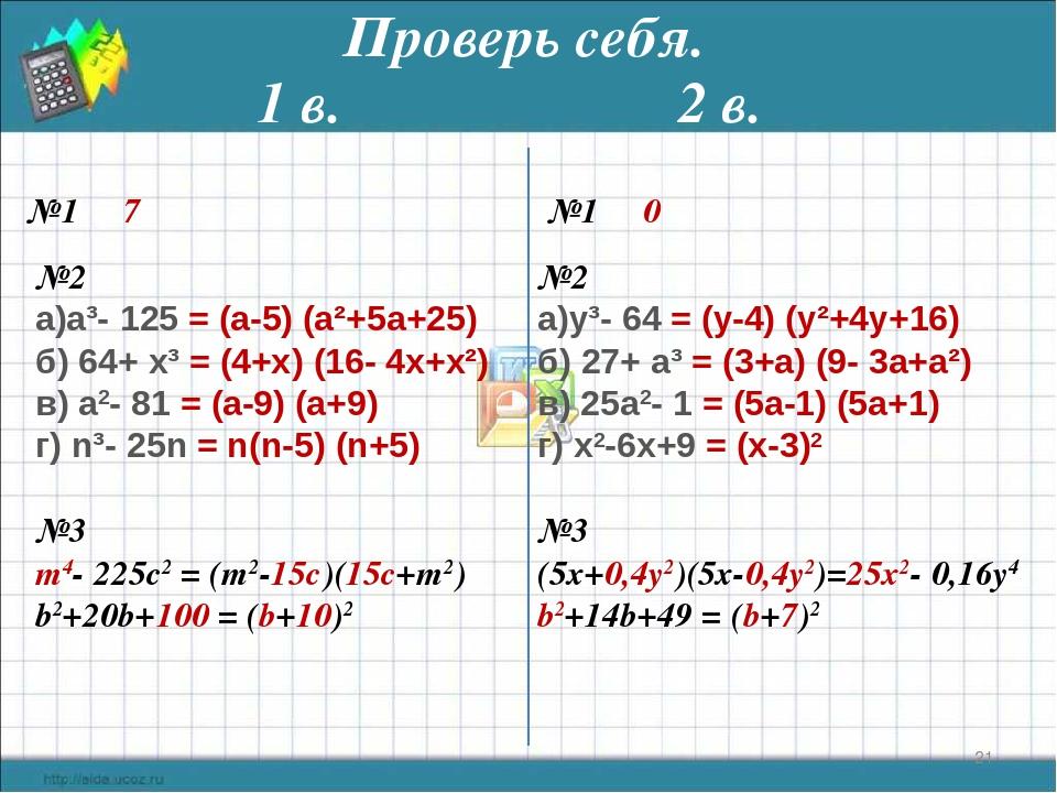 * Проверь себя. №1 7 №1 0 №2 а³- 125 = (а-5) (а²+5а+25) б) 64+ x³ = (4+x) (16...