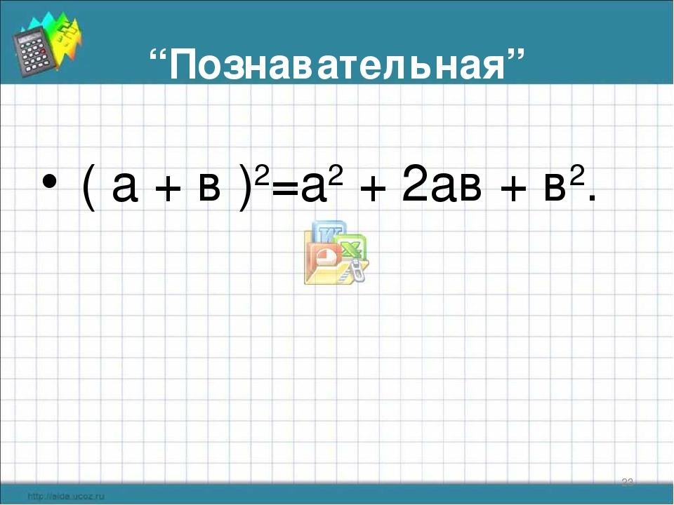 """""""Познавательная"""" ( а + в )2=а2+ 2ав + в2. *"""