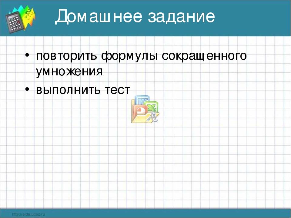 Домашнее задание повторить формулы сокращенного умножения выполнить тест