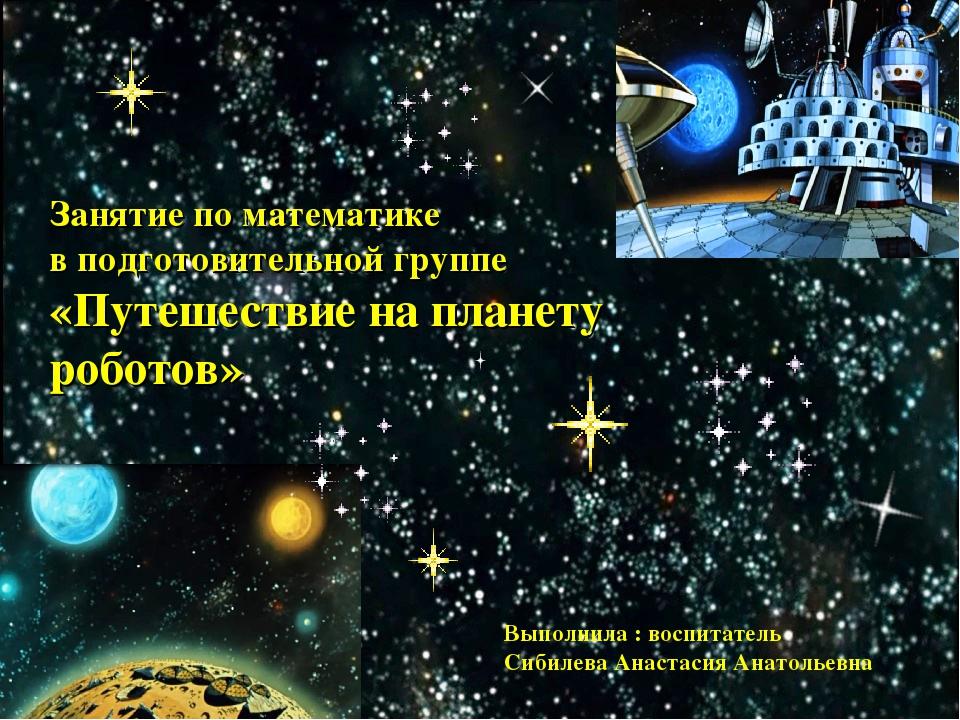 Занятие по математике в подготовительной группе «Путешествие на планету робот...