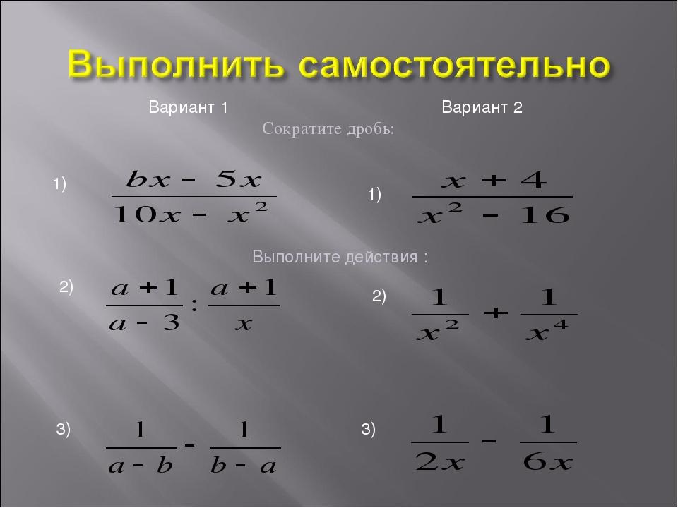 Сократите дробь: Выполните действия : 1) 2) 1) 2) 3) 3) Вариант 1 Вариант 2