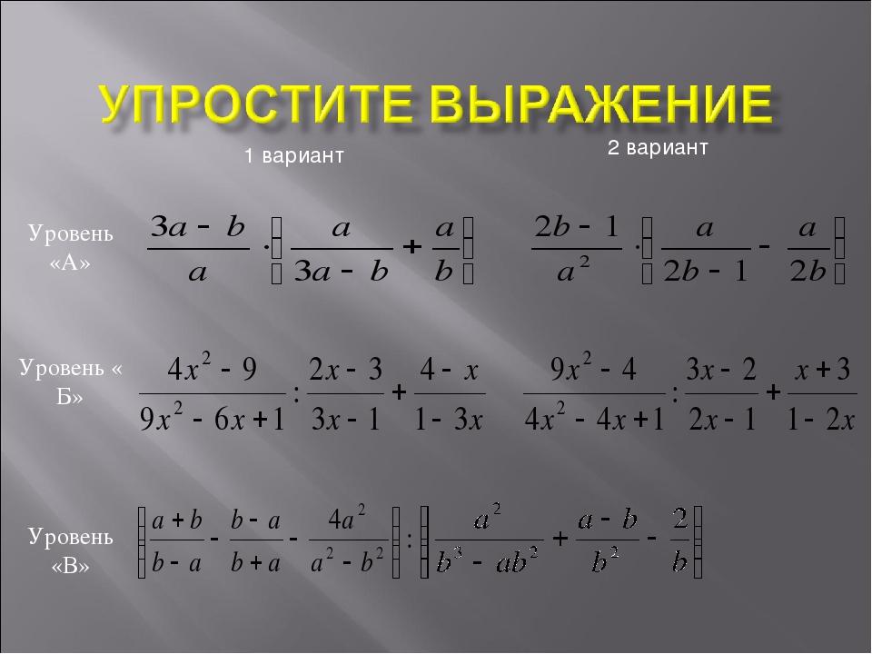 Уровень «А» Уровень « Б» Уровень «В» 1 вариант 2 вариант