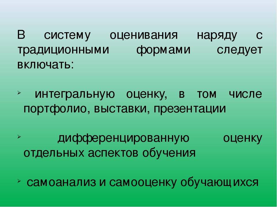 В систему оценивания наряду с традиционными формами следует включать: интегра...