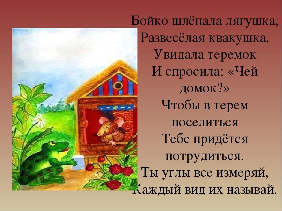 Бойко шлёпала лягушка, Развесёлая квакушка, Увидала теремок И спросила: «Чей...