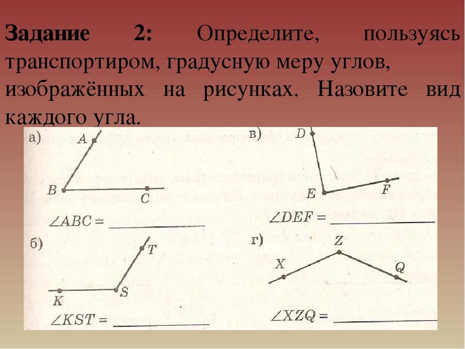 Задание 2: Определите, пользуясь транспортиром, градусную меру углов, изображ...