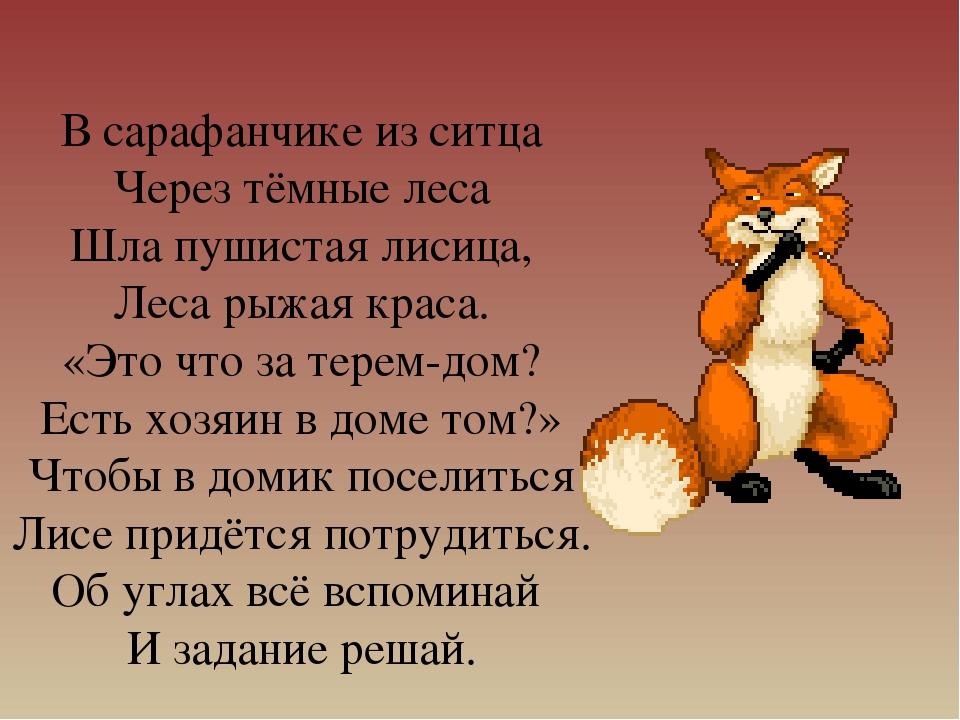В сарафанчике из ситца Через тёмные леса Шла пушистая лисица, Леса рыжая крас...
