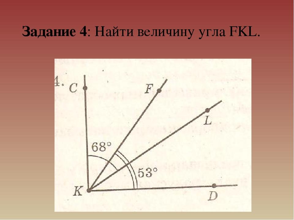 Задание 4: Найти величину угла FKL.