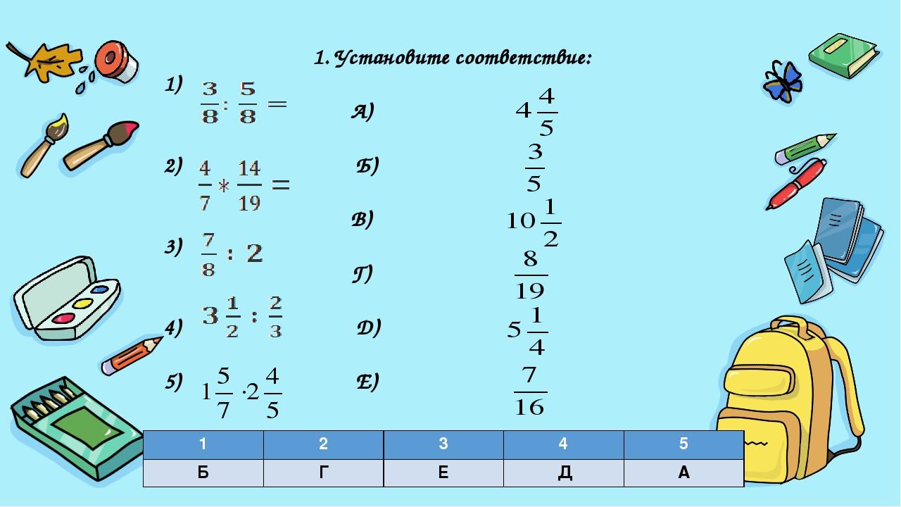 1. Установите соответствие: 1) А) 2) Б) В) 3) Г) 4) Д) 5) Е) 1 2 3 4 5 Б Г Е...