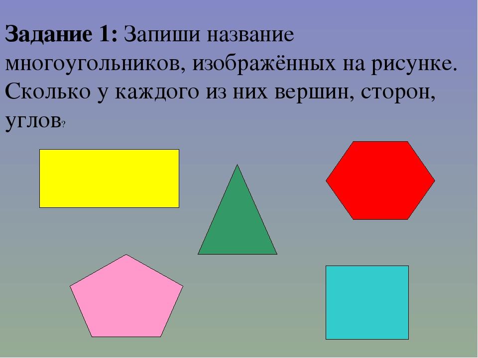 Задание 1: Запиши название многоугольников, изображённых на рисунке. Сколько...