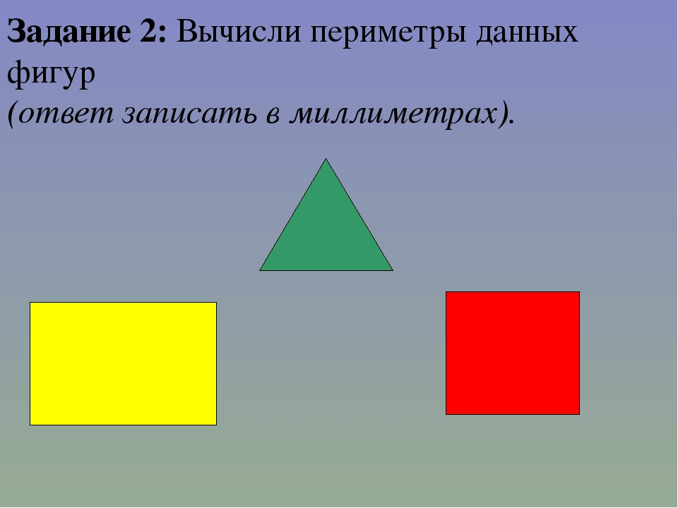 Задание 2: Вычисли периметры данных фигур (ответ записать в миллиметрах).